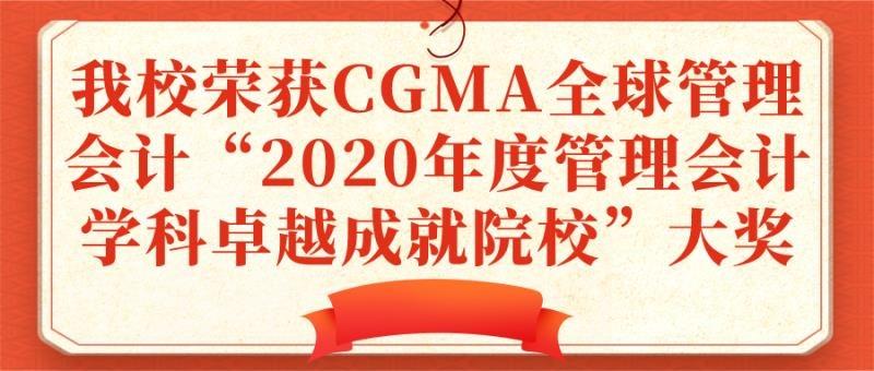 """我校荣获CGMA全球管理会计""""2020年度管理会计学科卓越成就院校""""大奖"""