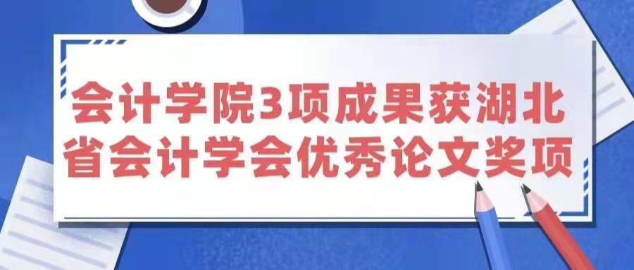 会计学院3项成果获湖北省会计学会优秀论文奖项