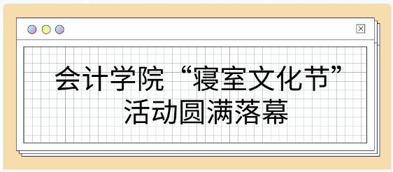 """会计学院""""寝室文化节""""活动圆满落幕"""