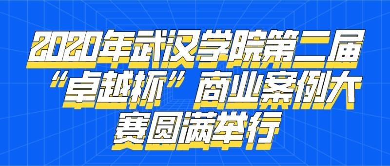 """2020年bob体育下载地址第二届""""卓越杯""""商业案例大赛圆满举行"""